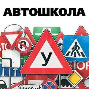 Автошколы Краснотуранска