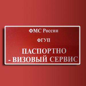 Паспортно-визовые службы Краснотуранска