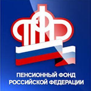 Пенсионные фонды Краснотуранска