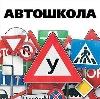 Автошколы в Краснотуранске