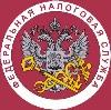 Налоговые инспекции, службы в Краснотуранске