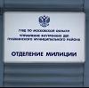 Отделения полиции в Краснотуранске