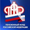 Пенсионные фонды в Краснотуранске