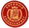 Военкоматы, комиссариаты в Краснотуранске