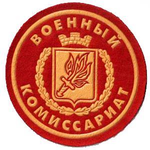 Военкоматы, комиссариаты Краснотуранска